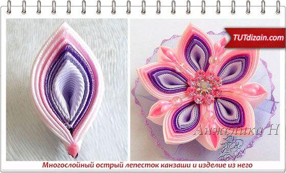 http://tutdizain.com/kanzashi/943-mnogosloynyy-ostryy-lepestok-kanzashi-i-izdelie-iz-nego.html