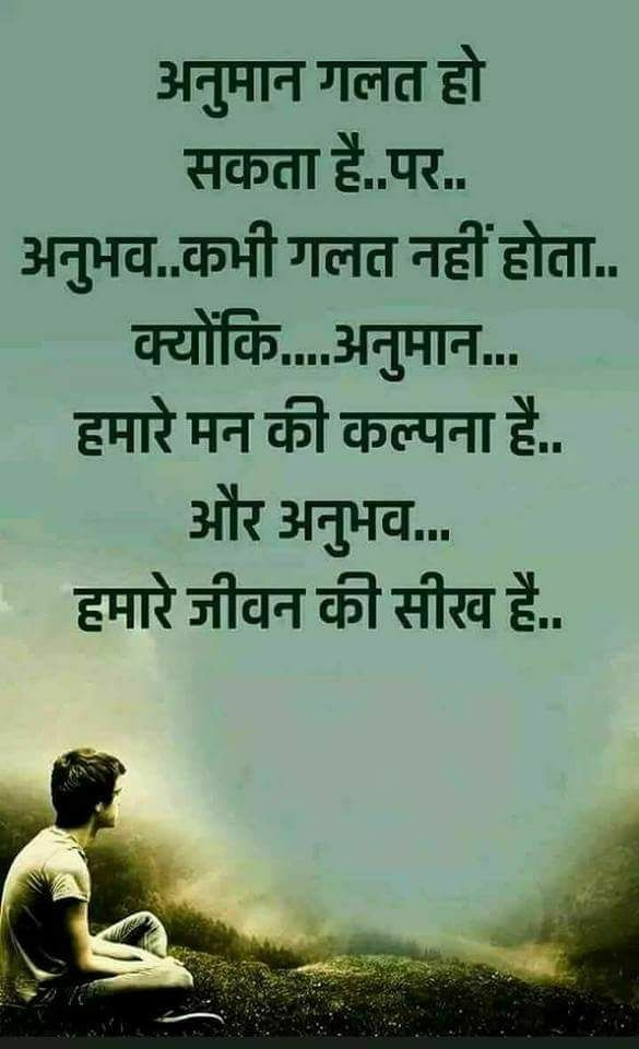 Pin By Sharif Dhunna On Hindi Quotes Remember Quotes Life