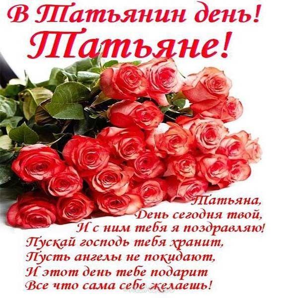 krasivuyu-otkritku-pozdravlenie-s-dnem-tatyani foto 7