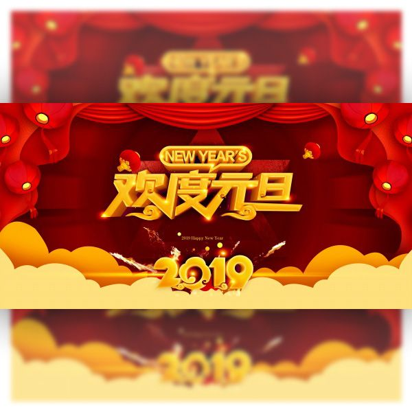 Chinese Celebrate New Year S Day Source Document Poster Free Psd Templates Https Ift Tt 2cwnv54 Psd Template Free Free Web Template Psd Templates