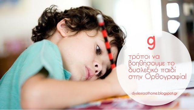 9 πρακτικοί τρόποι να βοηθήσετε το δυσλεξικό σας παιδί στην Ορθογραφία!