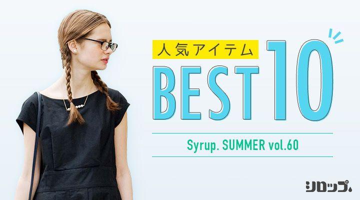 シロップ BEST10