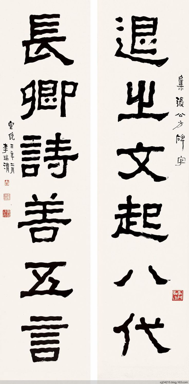Li ruiqing 李瑞清(1869-1920),字仲麟,号梅庵,临川县温圳镇(今属进贤县)人,…