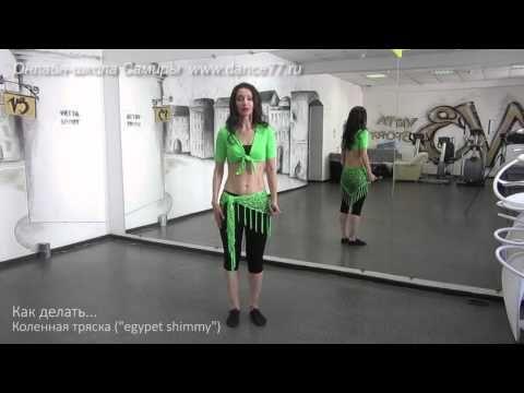 www.dance77.ru - Как делать - Коленная тряска - Онлайн-школа Самиры  - д...