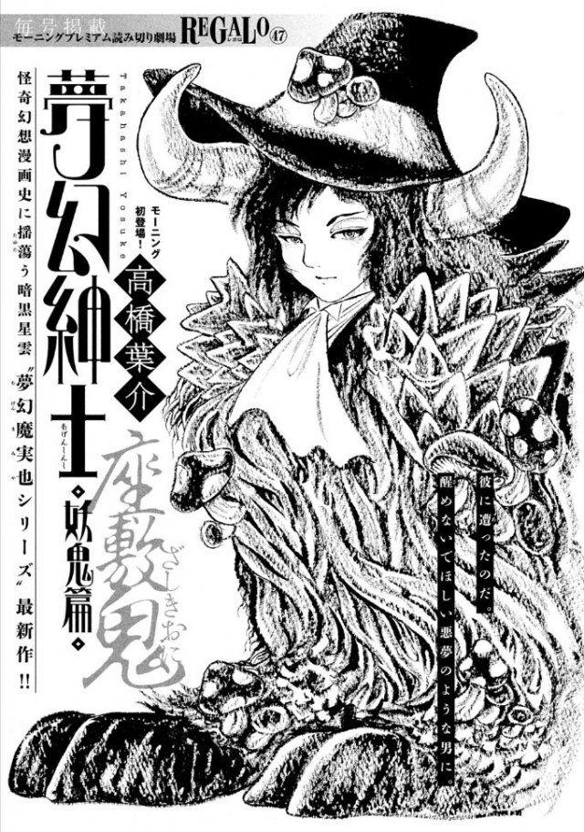高橋葉介「夢幻紳士」モーニングに初登場(画像 1/2) - コミックナタリー