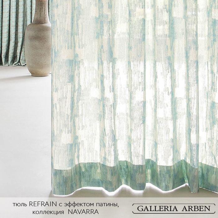в коллекцию NAVARRA #galleria_arben вошли широкие декоративные #ткани разных текстур, в т.ч. #тюль REFRAIN с эффектом патины #fabric #decor
