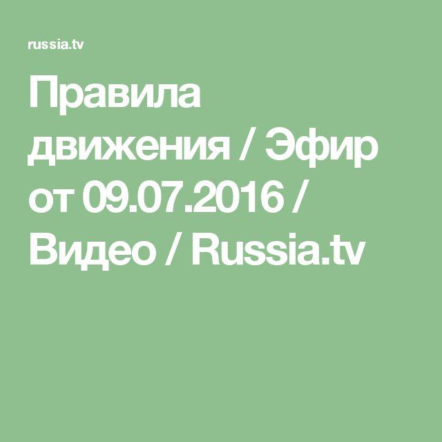 Правила движения / Эфир от 09.07.2016 / Видео / Russia.tv