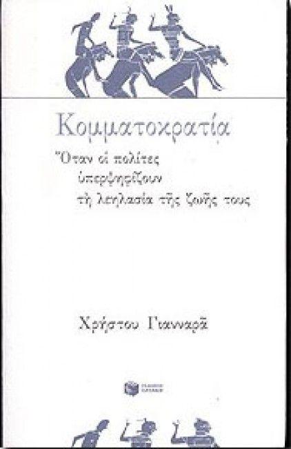ΚΟΜΜΑΤΟΚΡΑΤΙΑ