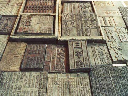 WOODBLOCK PRINTING: Ancient Chinese woodblock printing. The earliest example of woodblock printing on paper is dated in the mid-7th century.