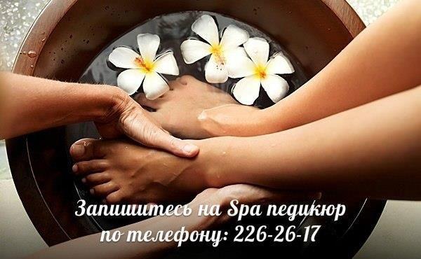 http://happiness-kzn.ru/spa-programmi/  Что это такое спа-педикюр? Нашим ногам часто приходится непросто. Они устают от ходьбы, а также от высоких каблуков. Страдает также и кожа ног. Колготки, теплая обувь и депиляция делают ее сухой и вялой. Ногам необходим правильный уход.  SPA педикюр  требует использования самой современной косметики, а также лечебных грязей, термальной воды, экстракта водорослей и других природных веществ. Процедура спа-педикюра обеспечивает комплексный уход за ногами…
