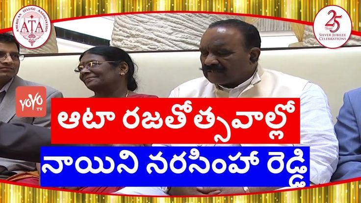 T Minister Naini Narshimha Reddy about ATA Silver Jubilee Celebrations 2...
