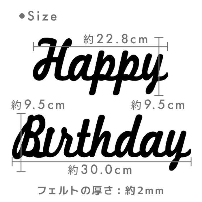 happy birthday 筆記 体