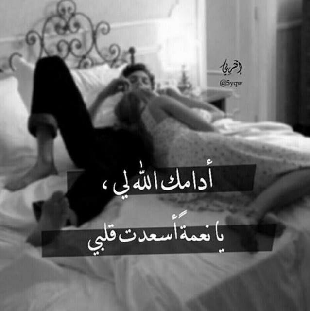 أدامك الله لي يا نعمة أسعدت قلبي Romantic Words Cute Love Quotes Arabic Love Quotes