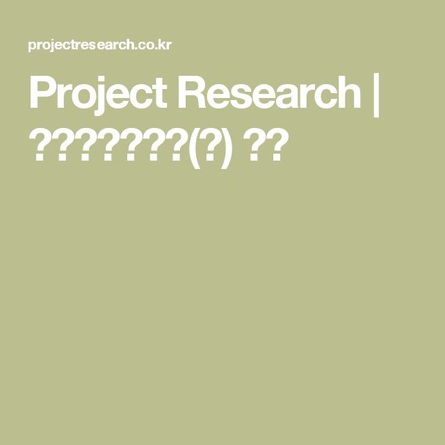 Project Research | 프로젝트리서치(주) 소개