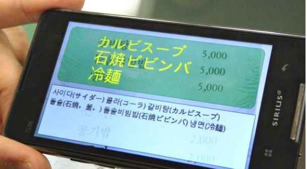 A Smartphone App will instantly translate foreign text