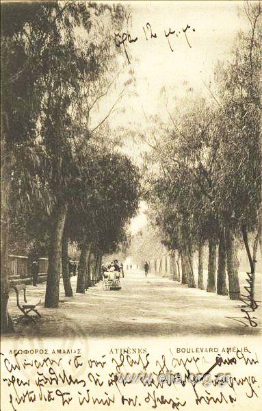Η λεωφόρος Αμαλίας πρίν το 1900