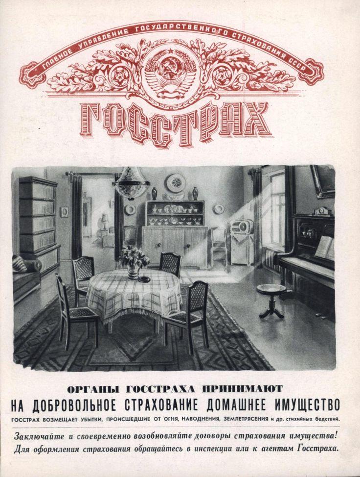 """1948. Журнал """"Огонёк"""" №48 от 28 ноября 1948г. третья стр. обложки"""