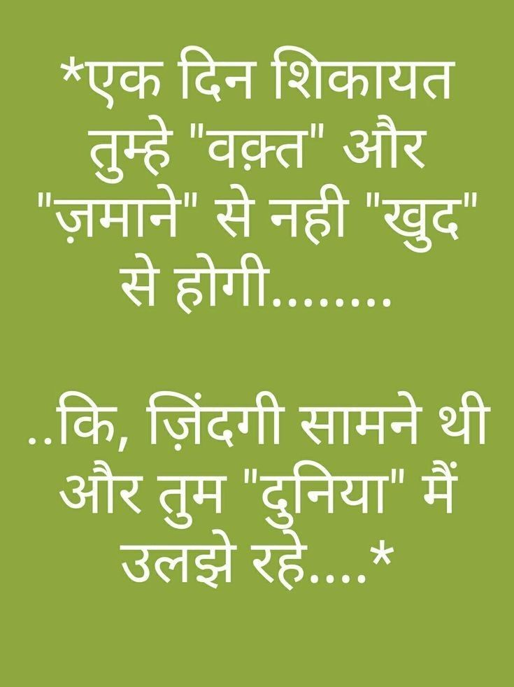 Funny Status Lines In Hindi : funny, status, lines, hindi, Funny, Lines, Hindi, Quotes,, Family, Quotes, Inspirational,, Granted