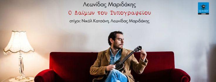 Λεωνίδας Μαριδάκης - Ο Δαίμων του Τυπογραφείου  | video clip | Νέο τραγούδι
