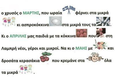 S o f i a' s K i n d e r g a r t e n: Ποίημα-εικονόλεξο για την Άνοιξη και τους μήνες της