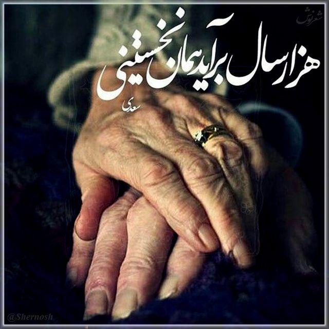 هزار سال برآید همان نخستینی ঊঈ شیخ اجل سعدی ঈঊ Persian Quotes Persian Poetry Persian Calligraphy Art
