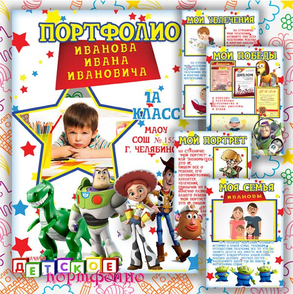 Портфолио детского сада - История игрушек http://xn----htbdalpcxacecovhh0a.xn--p1ai/tovar/istorija-igrushek/