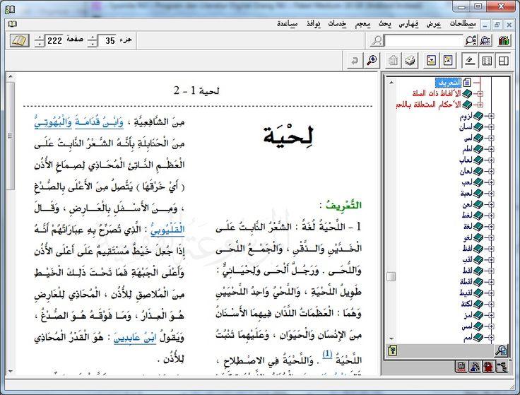 Tampila Ensiklopedi Fiqh dalam Syumila NU