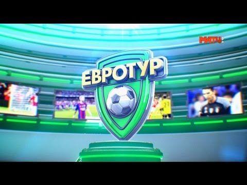 ☆ ЕвроТур ☆ Обзор Европейских матчей ☆ (16.01.2017)