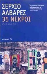Το μυθιστόρημα εκτυλίσσεται μεταξύ Ιουνίου 1965 και αυγής της 1/1/2000. Η πρώτη σκηνή διαδραματίζεται στην Μπογκοτά, με τη δολοφονία του Μποτόνες, του «πλέον διαβόητου δολοφόνου της Κολομβίας», από τις δυνάμεις του στρατού, την ίδια μέρα που η ερωμένη του συλλαμβάνει τον γιο τους. Λίγο καιρό αργότερα, η Νίδια, χήρα ενός σκοτωμένου στην ίδια εκείνη επιχείρηση στρατιώτη, συνδέεται με τον Φάμπιο Κοράλ.
