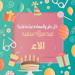 بطاقات عيد ميلاد بالاسماء 2020 تهنئة عيد ميلاد سعيد مع اسمك Birthday Cards Birthday Happy Birthday