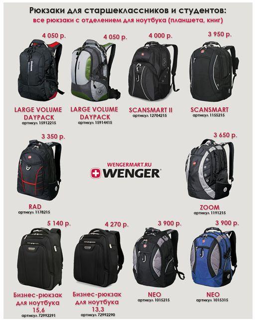 Выбираете рюкзак для старшеклассника или студента? Посмотрите нашу подборку рюкзаков WENGER.
