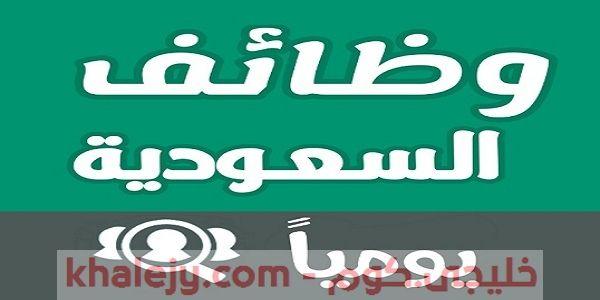 ننشر اعلانات وظائف السعودية اليوم للمقيمين في جميع التخصصات للمقيمين وفي مختلف مناطق المملكة حيث نقوم بتجميع اعلانات التوظيف من الصحف ومواقع التوظي Highway Signs