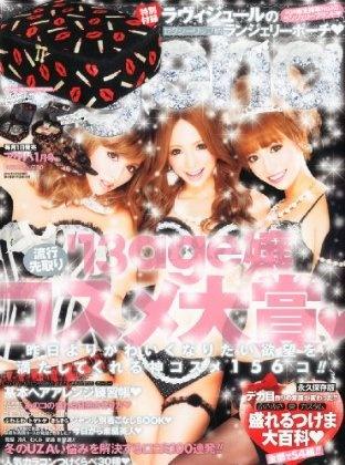 小悪魔 ageha (アゲハ) 2013年 01月号