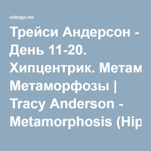 Трейси Андерсон - День 11-20. Хипцентрик. Метаморфозы | Tracy Anderson - Metamorphosis (Hipcentric). Day 11-20 cмотреть онлайн бесплатно и без регистрации на VideoGo.me