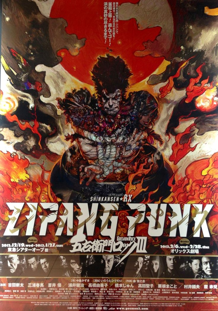 ZIPANG PANK 五右衛門ロックⅢ / Jan. 2013 in Japan (Punk Rock musical)  Prodused by. 劇団☆新感線