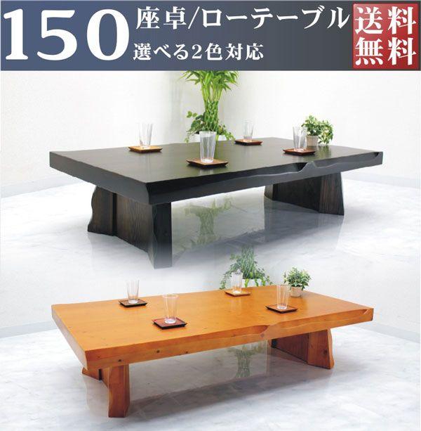 座卓 コタツ 和風テーブル ちゃぶ台 ローテーブル 座卓 150ソフト ナチュラル ブラウン 2色対応 大川家具通販 Com 座卓 ちゃぶ台 家具