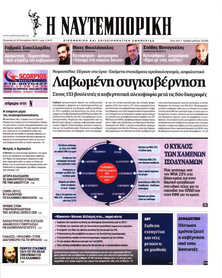 Εφημερίδα ΝΑΥΤΕΜΠΟΡΙΚΗ - Παρασκευή, 20 Νοεμβρίου 2015