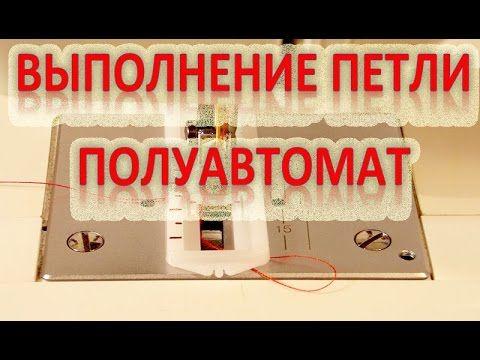 Выполнение петли полуавтомат | Шьем с Ириной Аслановой - YouTube