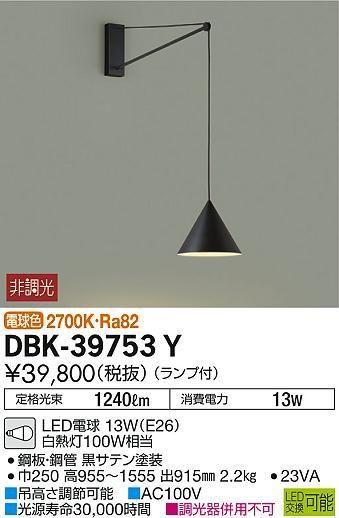 楽天市場 Dbk 39753y 大光電機 照明器具 Led壁付ペンダントライト 吹抜け 傾斜天井用 電球色 白熱灯100w相当 非調光 Dbk