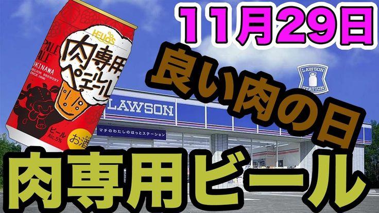 肉専用ビール11月29日(イイ肉)にローソンで先行販売【ワイネタ】