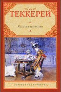 Ярмарка тщеславия — Уильям Теккерей