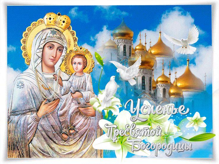 открытки с поздравлениями с успеньем пресвятой богородицы особенности