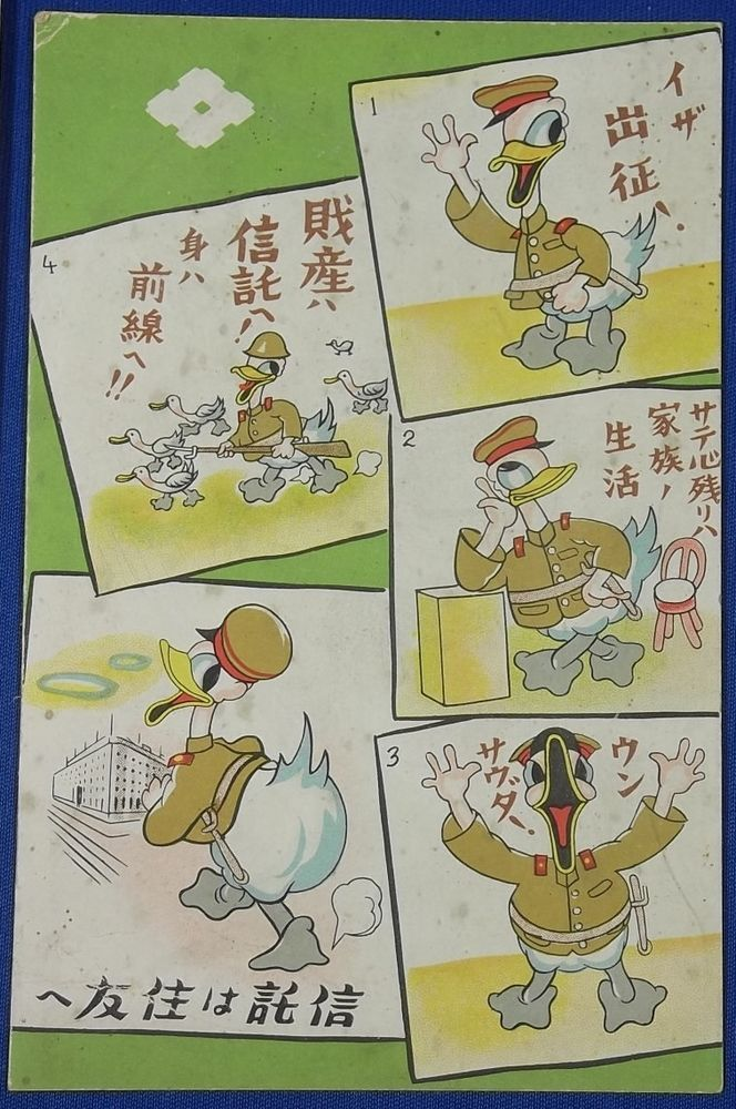 1930's Japanese Postcard : Donald Duck Army Comic Advertising SUMITOMO Trust Bank /  property trust recommended for soldiers going to the front to secure their family in homeland,  Disney rare bank advertising / vintage antique old Japanese military war art card / Japanese history historic paper material Japan