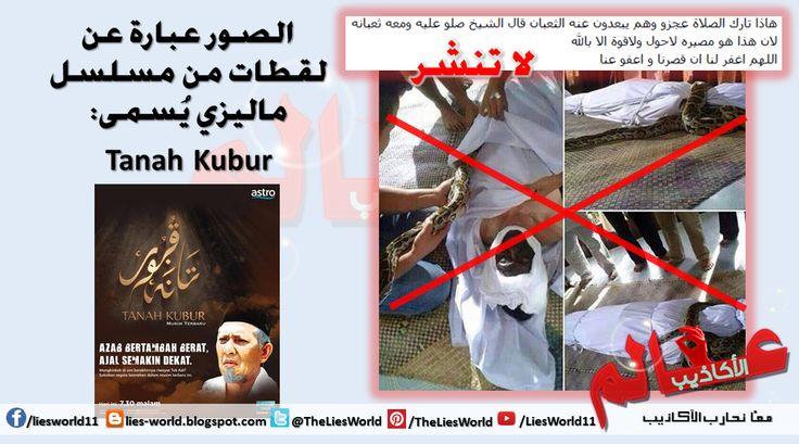 هل صحيحة صورة الثعبان الملتف حول جثة تارك الصلاة؟ | عالم الأكاذيب