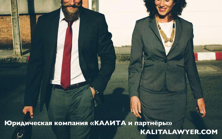 КАЛИТА партнёры :: Юридическая компания