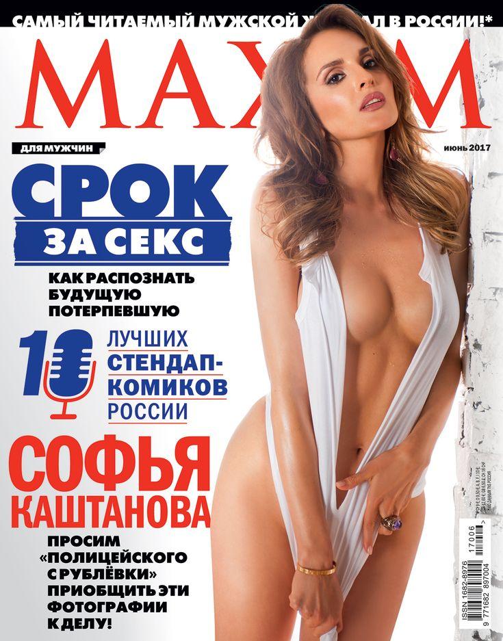 Читать эротический журнал максим онлайн