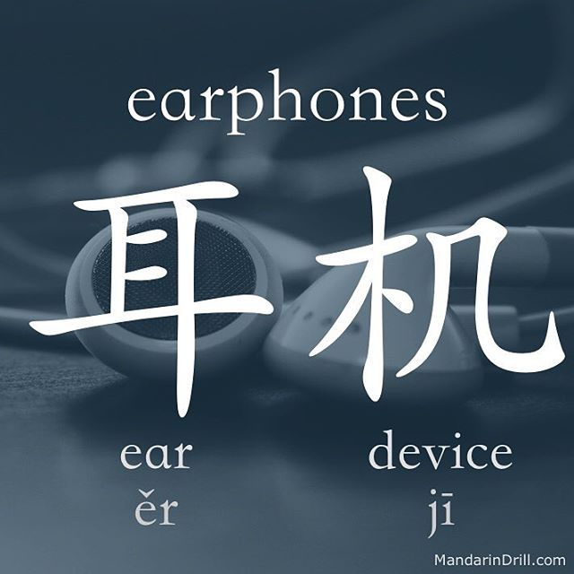#earphones #mandarin #chinese