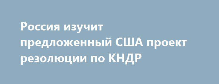 Россия изучит предложенный США проект резолюции по КНДР https://apral.ru/2017/09/07/rossiya-izuchit-predlozhennyj-ssha-proekt-rezolyutsii-po-kndr.html  Россия изучит предложенный на рассмотрение Совбеза ООН США проект резолюции по КНДР. Согласно документу, США намерены ввести эмбарго на поставки нефти в Северную Корею. На вопрос об отношении России к санкциям против КНДР и будет ли страна использовать право вето на голосовании, помощник президента РФ Юрий Ушаков ответил, что России примет…