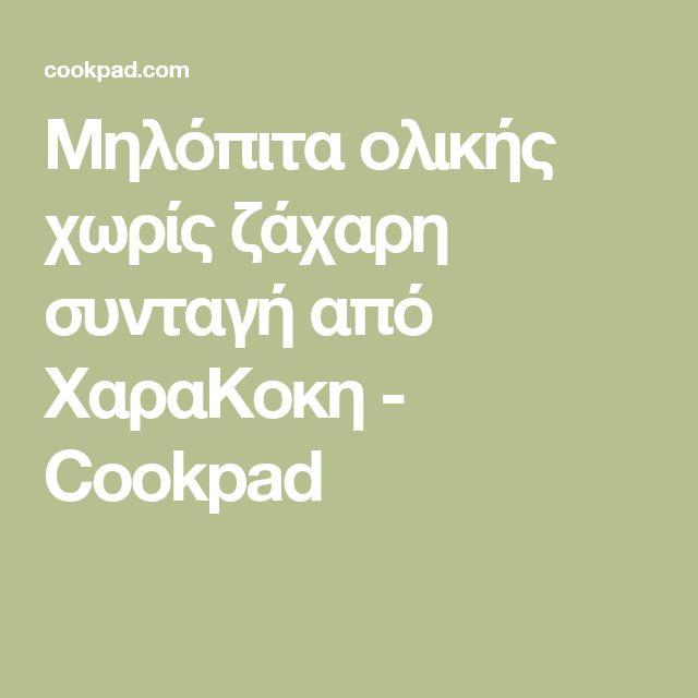 Μηλόπιτα ολικής χωρίς ζάχαρη συνταγή από ΧαραΚοκη - Cookpad