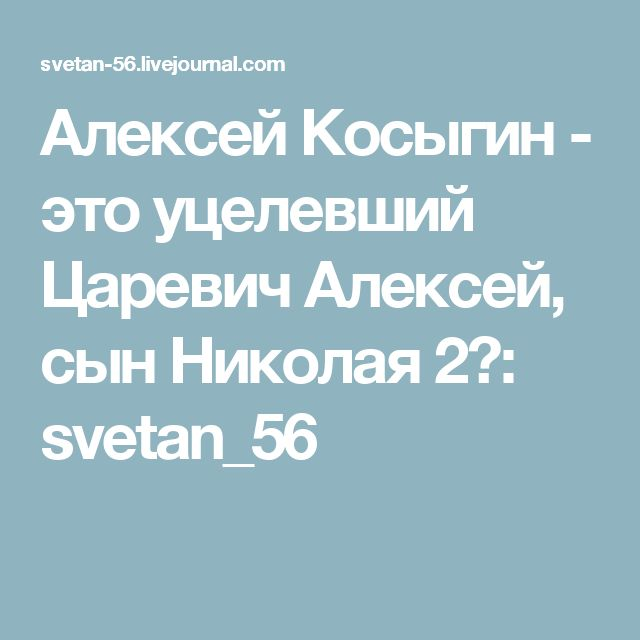 Алексей Косыгин - это уцелевший Царевич Алексей, сын Николая 2?: svetan_56